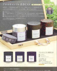 アロマキャンドル香茶CAN_DesignA