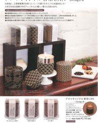 アロマキャンドル香茶CAN_DesignB