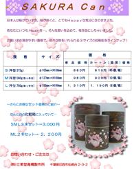 桜缶チラシ