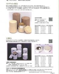 木のNuku森缶、白樺缶