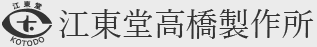 製缶、お茶缶、茶筒、海苔缶の製造販売は江東堂高橋製作所へ