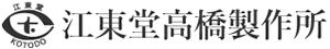 製缶、お茶缶、茶筒、海苔缶の製造販売は江東堂高橋製作所へ。
