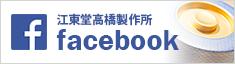 江東堂高橋製作所 公式Facebookページ