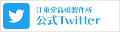 江東堂高橋製作所 公式Twitter