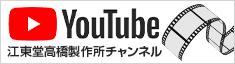 YOUTUBE 江東堂高橋製作所チャンネル